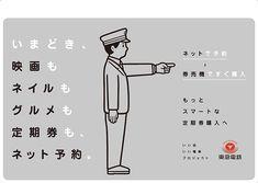 東急電鉄「いい街いい電車プロジェクト」 東急電鉄「いい街いい電車プロジェクト」の一環として、 ダイヤ改正・定期券などをアナウンスするための ポスター用イメージイラストを制作。2017年3月6日より、 ダイヤ改正中吊り・定期券 駅専板・窓上などで順次公開。 http://ii.tokyu.co.jp/ Design by Noritake