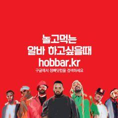 놀고먹는 알바 하고싶을때! 선수알바 정빠닷컴 http://hobbar.kr