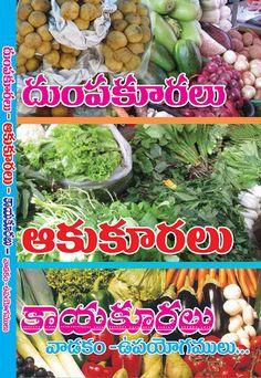 దుంపకూరలు ఆకుకూరలు కాయకూరలు | Dumpakuralu Akukuralu Kayakuralu Ayurveda Books, Books To Read Online, Movies Online, Book Categories, Natural Health Tips, Popular Books, Tantra, Book Lists, Telugu