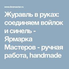 Журавль в руках: соединяем войлок и синель - Ярмарка Мастеров - ручная работа, handmade