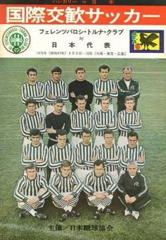 Extremely rare official program from 1972 friendly matches, Ferencvarosi Torna Club (FTC/Fradi) v Japan national team played in Osaka, Tokyo and Hiroshima, Japan. Program is written in Japanese. Hiroshima Japan, Football Memorabilia, Osaka, Football Team, Budapest, Japanese, Club, Baseball Cards, Gold