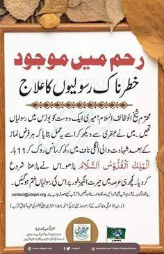 For Uterus diseases Duaa Islam, Islam Hadith, Allah Islam, Islam Muslim, Islam Quran, Dua For Health, Health Advice, Health Care, Islamic Phrases