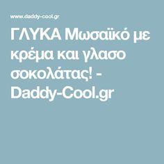 ΓΛΥΚΑ Μωσαϊκό με κρέμα και γλασο σοκολάτας! - Daddy-Cool.gr