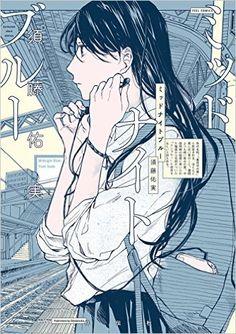 ミッドナイトブルー (フィールコミックス) | 須藤 佑実 |本 | 通販 | Amazon