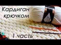 КАРДИГАН КРЮЧКОМ (по мотивам работ Полины Крайновой ) 1 ЧАСТЬ - YouTube