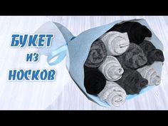 Как сделать букет из носков для мужчины своими руками - YouTube