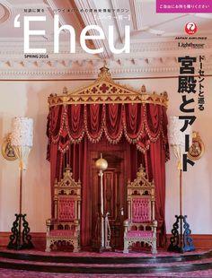 ライティング/書籍・コラム  JAL機内誌「Eheu」Spring 2016
