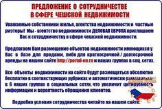 АГЕНТСТВО НЕДВИЖИМОСТИ ПРИГЛАШАЕТ К СОТРУДНИЧЕСТВУ ВЛАДЕЛЬЦЕВ КВАРТИР, ОТЕЛЕЙ, ХОСТЕЛОВ http://portal-eu.ru/sotrudnichestvo_po_nedvizhimosti  Агентство недвижимости ДЕЛОВАЯ ЕВРОПА приглашает к сотрудничеству апартотели,  хостелы и частных владельцев жилой недвижимости в Чехии. С апреля месяца мы  открываем новое для нас направление деятельности – посуточная аренда жилой  недвижимости. Предлагаем всем заинтересованным разместить информацию о  краткосрочной аренде комнат, апартаментов, домов…