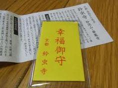 京都の嵐山にある人気の鈴虫寺。 この世の願いを何でもひとつだけ叶えてくださるのです。 ここのお守りのパワーが凄…