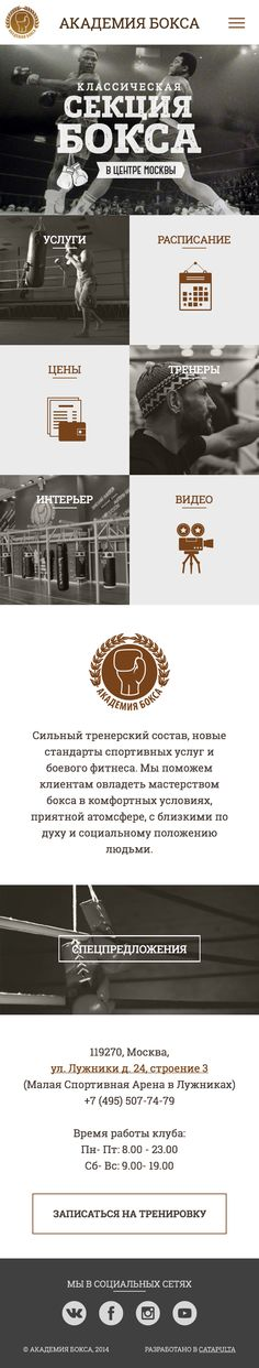 Дизайн мобильной версии Боксерского клуба в Лужниках Академия Бокса