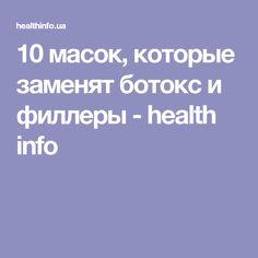 10масок, которые заменят ботокс и филлеры - health info