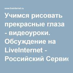 Учимся рисовать прекрасные глаза - видеоуроки. Обсуждение на LiveInternet - Российский Сервис Онлайн-Дневников