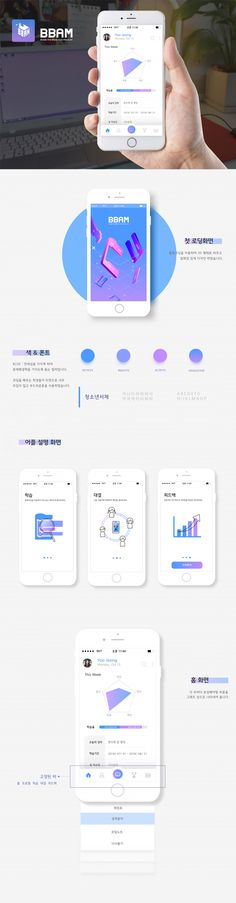 블록코딩->텍스트코딩 교육 APP  #UI/UX #design #communication #mobile #application #app #iphone  #designer #코딩 #디자인 #모바일디자인 #앱디자인 #애플리케이션 #그라데이션 #color #colordesign Mailer Design, Ui Ux Design, App Landing Page, Magazine Layout Design, Application Design, Mobile Ui, App Development, Portfolio Design, Portfolio Design Layouts