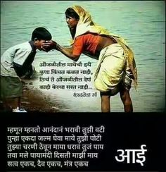 17 Best Aai Baba Images Marathi Poems Heart Touching Shayari
