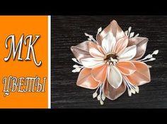 Канзаши мастер класс / Канзаши из атласных лент МК / DIY satin ribbon flower tutorial kanzashi - YouTube