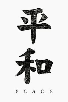 This is kind of neat. Arrows designed for signs of the zodiac. - This is kind of neat. Arrows designed for signs of the zodiac. Chinese Symbol Tattoos, Japanese Tattoo Symbols, Japanese Symbol, Japanese Tattoo Designs, Chinese Symbols, Badass Tattoos, Body Art Tattoos, Hand Tattoos, Hip Tattoo Quotes