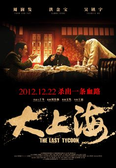 The Last Tycoon - Chow Yun Fat, Sammo Hung *** (want to see this)