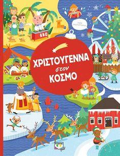 Εξώφυλλο - ΧΡΙΣΤΟΥΓΕΝΝΑ ΣΤΟΝ ΚΟΣΜΟ Books To Read, Christmas Crafts, Mario, Kids Rugs, Seasons, Learning, Children, Illustration, Book Covers
