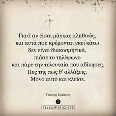 Fighting Quotes, Me Quotes, Funny Quotes, Teaching Humor, Lessons Learned In Life, Pillow Quotes, Perfection Quotes, Life Words, Greek Quotes