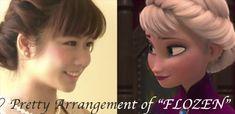「アナと雪の女王」の髪型に挑戦 エルサ風&アナ風のヘアアレンジ - http://naniomo.com/archives/5811