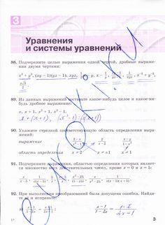 Страница 3 - Алгебра 9 класс рабочая тетрадь Минаева, Рослова. Часть 2