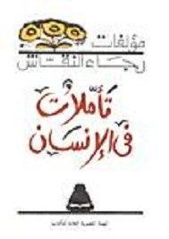 أريب تحميل كتاب قصة الزير سالم أبو ليلة المهلهل Pdf Books Free Download Pdf Books