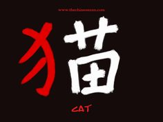 """Chinese Character Writing: cat in Chinese Character Writing+""""dog/animal Radical"""""""