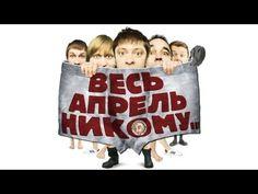 Весь апрель никому - Уральские пельмени концерт (2010)