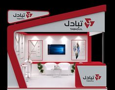 Age Of Pisces, Exhibition Stall Design, Pos Display, Signs, Simple Style, Showroom, Architecture Design, Woodworking, Boots