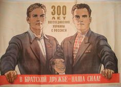 Viktor Ivanov, Brotherly friendship is our strength! 300 years since the reunion of Ukraine and Russia, 1954