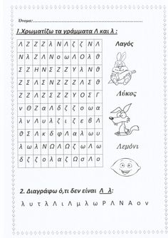 Γράμμα Λ - φύλλο εργασίας 1 Learn Greek, Greek Alphabet, Greek Language, Letter Activities, School Lessons, Speech Therapy, Homework, Letters, Teaching