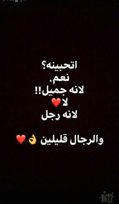 Arabic Tattoo Quotes, Arabic Love Quotes, Arabic Words, Rainbow Aesthetic, Life Tips, Love Words, Cute Couples, Allah, Ss