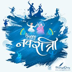 Wishing everyone a May the auspicious festival of Navratri bring happiness and prosperity in your life. Navratri Greetings, Navratri Wishes, Black Background Wallpaper, Wallpaper Backgrounds, Navratri Wallpaper, Happy Navratri Images, Indian Flag Wallpaper, Spiritual Images, Shiva Wallpaper
