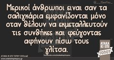 Greek Quotes, True Words, True Stories, Quote Of The Day, Favorite Quotes, Positive Quotes, Life Is Good, Me Quotes, Funny Memes