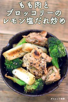 ダイエット食事・このもも肉とブロッコリーのレモン塩だれ炒めは糖質6g以下です。このレシピを参考に料理を作れば、必要以上に糖質量をオーバーしてしまうことはありませんし、安心して糖質制限ダイエットを続けることが出来ます! Diet Recipes, Chicken Recipes, Cooking Recipes, Healthy Recipes, Easy Cooking, Healthy Cooking, Eat More Chicken, China Food, Low Carb Side Dishes