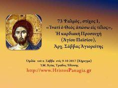 73 Ψαλμός , στίχος 1, «Ἱνατί ὁ Θεός ἀπώσω εἰς τέλος»,Ἡ καρδιακή Προσευχή...