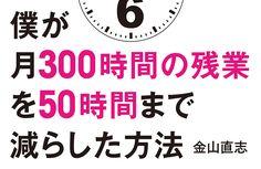 かのような記事もありんす残業は少なく印象は良く成果は大きく働くための簡単戦略 Todoist日本語公式ブログ こんな記事もありますhttps://t.co/EDgW2SkjX1