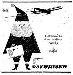 Ολυμπιακή αεροπορία, ευτυχισμένος ο καινούργιος χρόνος 1964