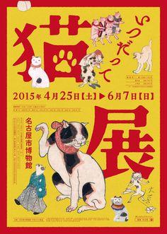 Neko Exhibition