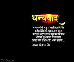(Top 30 Birthday Thanksgiving) Birthday Abhar Banner Marathi Hd B . Sister Birthday Funny, Happy Birthday Posters, Happy 20th Birthday, Happy Birthday Photos, 30 Birthday, Birthday Banner Background, Birthday Banner Design, Birthday Photo Banner, Banner Background Images