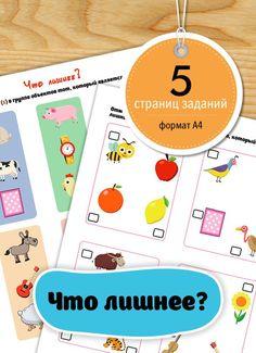 Скачайте развивающие задания для детей 4-5 лет для распечатки, а также ознакомьтесь с похожими материалами для развития логики и мышления детей.