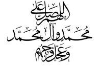 صفحة الصلوات المليارية لقضاء الحوائج وتعجيل الفرج