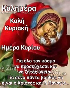 Good Morning Messages Friends, Good Morning Quotes, Greek Quotes, Flower Pictures, Happy Sunday, Spirituality, Sayings, Inspiring Sayings, Good Morning
