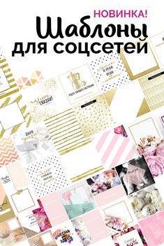 45 шаблонов для Instagram и Facebook.  Удобный формат, шаблоны легко редактируются и не требуют Photoshop!  Скачать:  http://www.bye-boss.com/#!blank/k3s82  #шаблон #соцсети #smm #template #socialmedia #Украина #Одесса #Москва #бизнес #девушки #blog #блог #шрифт #дизайн