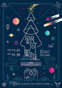 銀河聖誕-台南旅遊網