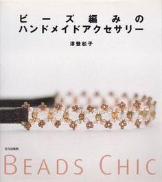 Handicraft Book jビーズ編みのハンドメイドアクセサリー 沢登松子 ワイヤー インテリア 雑貨 Handmade ¥320yen 〆05月26日