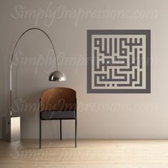 Bismillah ir rahman niraheem Modern Islamic Wall Art Decal calligraphy بسم الله الرحمن الرحيم In the name of Allah most Gracious most Merciful sticker decoration for Muslims, gift Eid Ramadan weddings presents hand painted effect Islamic Wall Decor, Art Studio Design, Wall Design, Pharmacy Design, Islamic Paintings, Islamic Gifts, Islamic Art Calligraphy, Istanbul, Interior Design