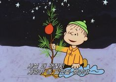 [바이가니 : BY GANI] 찰리브라운과 스누피 (The Charlie Brown And Snoopy) : 원제 피너츠 (Peanuts) 명장면 명대사모음 : 네이버 블로그 Cosplay Tumblr, Innocent Child, Old Cartoons, Peanuts Snoopy, Illustrations And Posters, Cupid, Charlie Brown, Art Quotes, Art For Kids