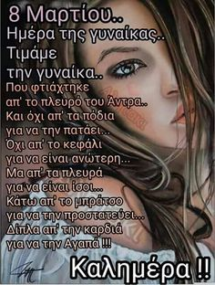 World Days, Greek Quotes, Deep Thoughts, Strong Women, Names, Feelings, My Love, Words, Happy
