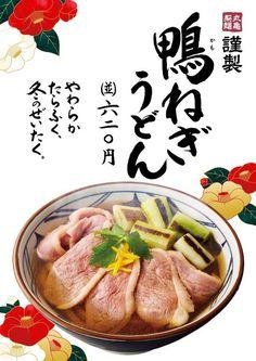 たっぷりの鴨肉と専用だしが決め手丸亀製麺から鴨ねぎうどん全国発売